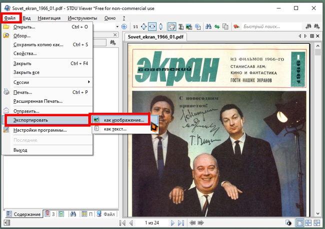 Для того, чтобы перевести PDF в JPG, необходимо выбрать в меню «Файл»