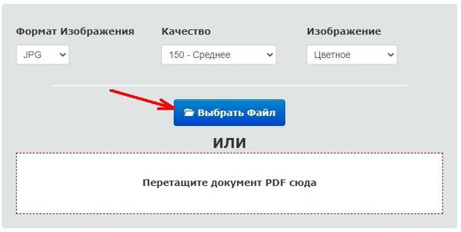 На сером фоне жмем синюю кнопку «Выбрать файл».