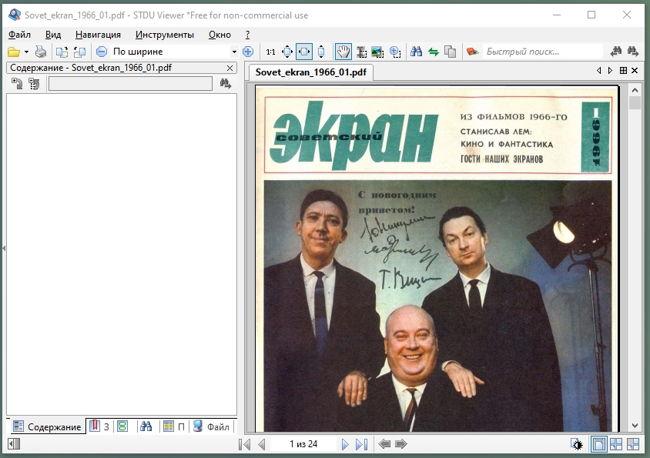 Как конвертировать документ PDF в программе STDU Viewer
