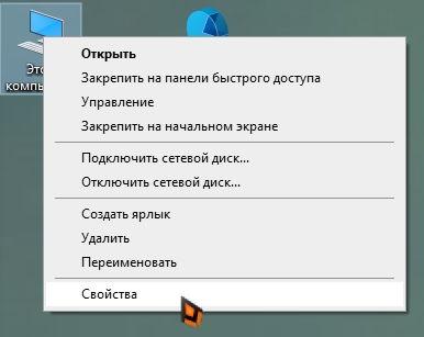 Для этого щелкаем правой кнопкой мыши по значку «Этот компьютер»
