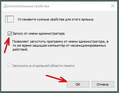 ставим галочку напротив записи «Запуск от имени администратора» и ниже жмем кнопку «ОК»