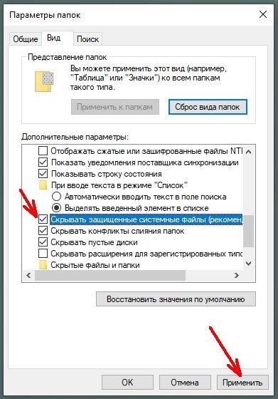 в блоке «Дополнительные параметры» находим пункт «Скрывать защищенные системные файлы (рекомендуется)» и снимаем с него галочку.