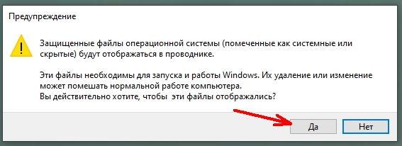 Появится окно с предупреждением. Жмем в нем кнопку «Да».