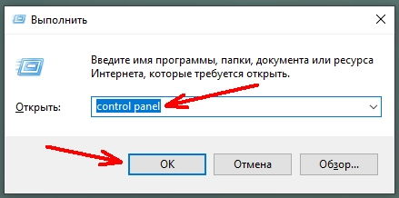 В строке «Открыть» пишем команду control panel