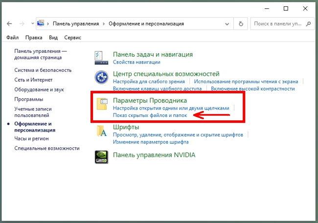 В блоке «Параметры Проводника» выбираем пункт «Показ скрытых файлов и папок».