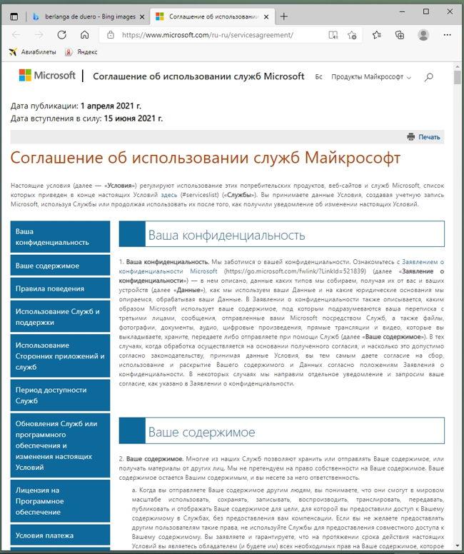 словия использования – открывает страницу с соглашением об использовании служб Майкрософт