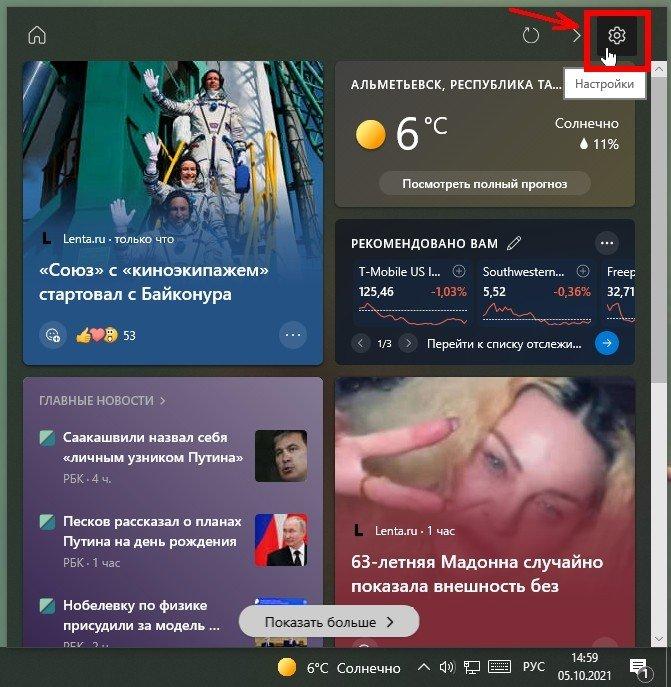 В появившемся окне с новостями наверху справа находим маленький значок «Настройки» (в виде шестеренки) и жмем по нему левой кнопкой мыши.
