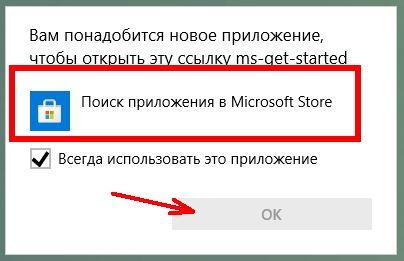 ыбрать приложение для открытия советов в Microsoft Store.